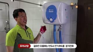 귀뚜라미 전기온수기 설치방법/셀프 설치하기