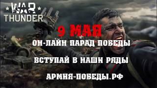 ОНЛАЙН ПАРАД ПОБЕДЫ 2017