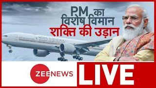 PM Modi का विशेष विमान - शक्ति की उड़ान | PM Modi US Visit | Air India One | Quad | UNGA | Biden