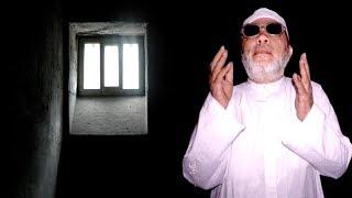 الشيخ كشك يكشف سر تعرية بنات الاخوان داخل السجن الحربي على يد شمس بدران