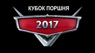 Кубок Поршня 2017