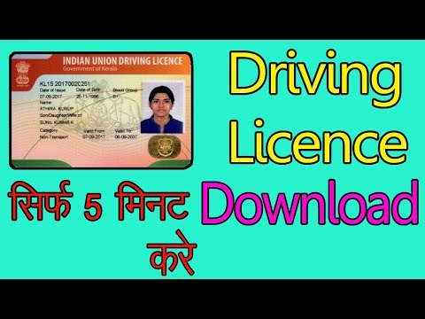 Driving Licence Kaise Download Kare   Technical Mehta
