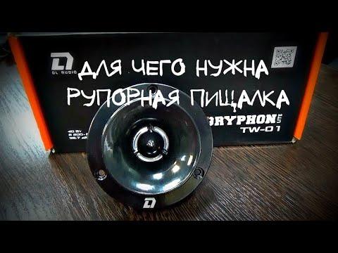 DL Audio TW-01