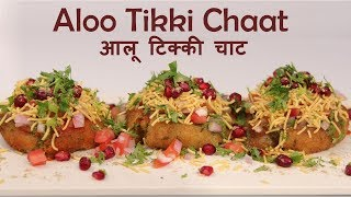 Aloo Tikki Chaat आलू टिक्की चाट Aloo Chaat Indian Street Food Recipe