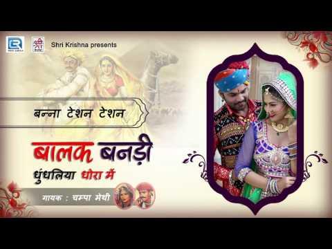 बन्ना टेसन टेसन - Balak Banadi Vivah Geet   Champa Methi New Songs   Rajasthani Superhit GEET