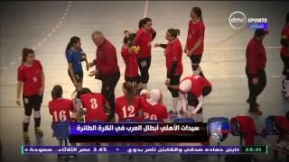 الحريف - سيدات الاهلي ابطال العرب في الكرة الطائرة