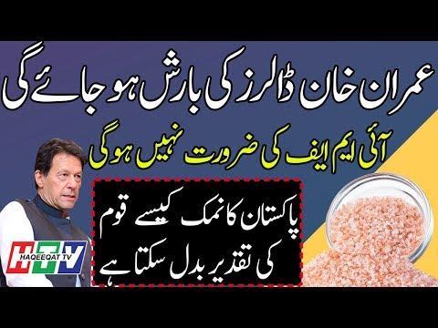 Pakistani Can Export Pink Himalayan Salt In International Market