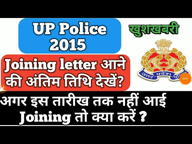 ????? ?????? ????? 2015, UP Police 2015 joining letter ????? ?????, Up police Salary, Training Hindi