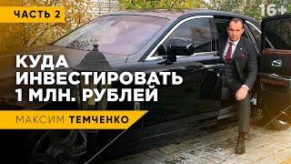 видео Куда вложить 1 миллион рублей?