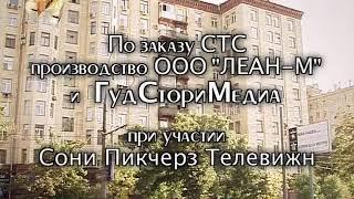 Воронины 1 серия