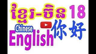 Learn Chinese-English-speak Khmer | Dictionary Chinese khmer | រៀនភាសាចិនថ្នាក់ដំបូង 18