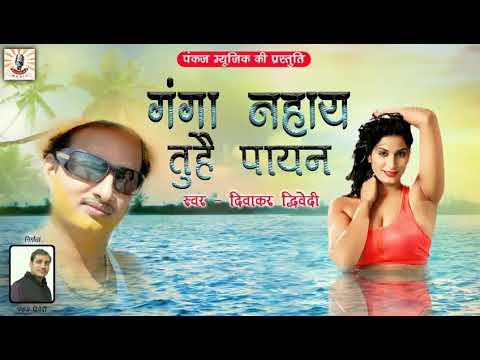 Ganga Nahay Tuhay Payan,Aghay Gayan Ye Panditain, Diwakar Dwivedi,Latest song, Pankaj Music