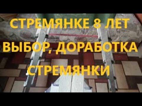 Надежная стремянка,8 лет в эксплуатации, доработка и ремонт{слаботочка}