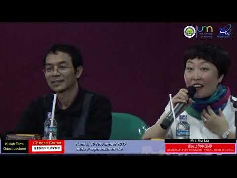 """Kuliah Tamu Prodi Mandarin UM: Mrs. Hui Liu """"MENIKMATI PUISI TIONGKOK DENGAN MEMBACA PUISI"""""""