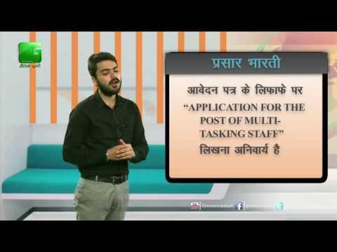 Job Alert For Prasar Bharti On Green TV