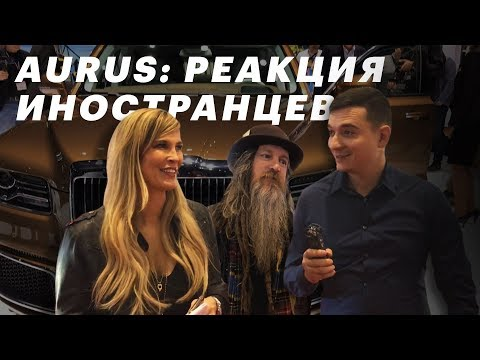 Что НА САМОМ ДЕЛЕ иностранцы думают об АУРУС / What do foreigners think about Aurus