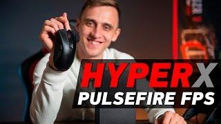 HYPERX PULSEFIRE FPS: МЫШЬ КИБЕРСПОРТСМЕНА