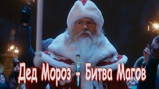 Дед Мороз - Битва Магов [2016] Русский Трейлер