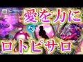 【ドラクエライバルズ】王女と魔女のラブパワー!! ロトピサロの新弾ムーブが楽しすぎる!!【DQR】