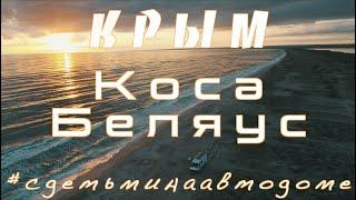 В Крым с детьми на автодоме — Коса Беляус