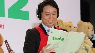 有吉弘行、テッド声優続投も「僕は絶対、字幕派」映画「テッド2」日本語吹替え公開アフレコイベント1 #Hiroiki Ariyoshi #Ted 2