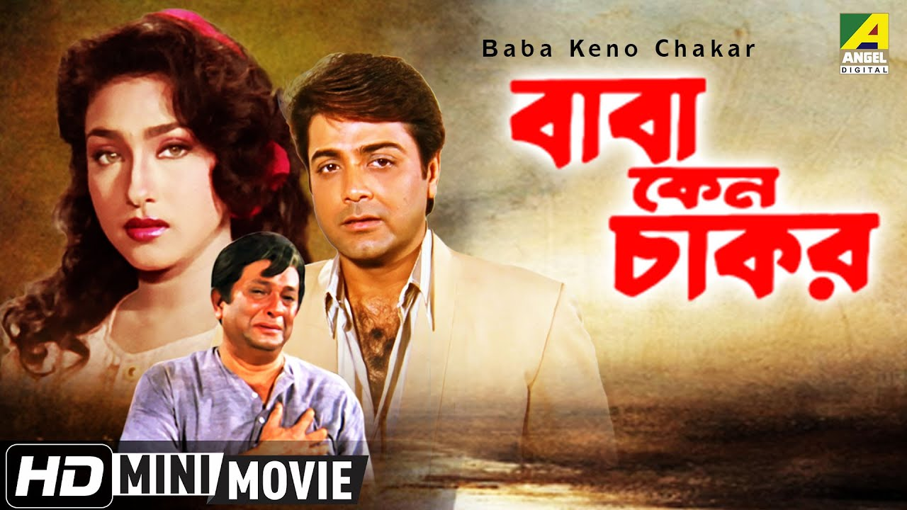 Baba Keno Chakar | বাবা কেন চাকর | Bengali Movie | Full HD | Prosenjit, Rituparna