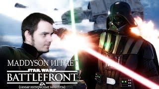 MehVsGame играет в Star Wars Battlefront 2015 самые интересные моменты