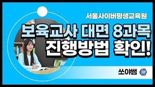 [서사평_쏘야쌤] 보육교사 2급 자격증 대면과목 출석하…
