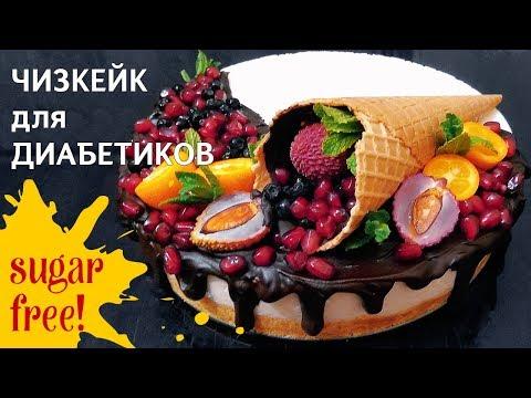 Торт для диабетиков: чизкейк без сахара