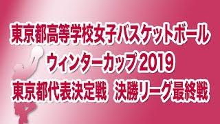 東京都高等学校女子バスケットボール ウィンターカップ2019 東京都代表決定戦 (決勝リーグ最終戦)