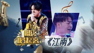 《嗨!唱起来》第11期精彩:薛之谦《江南》【东方卫视官方高清】