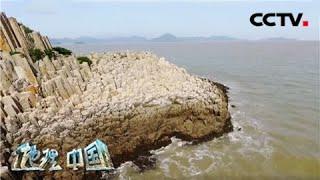 《地理·中国》 20200423 奇水谜岛 4  CCTV科教