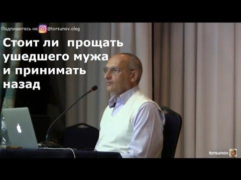 Торсунов О.Г.  Стоит ли прощать ушедшего мужа и принимать назад