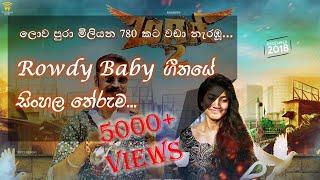 Rowdy Baby ගීතයේ සිංහල තේරුම | Rowdy Baby Maari 2 Song Meaning in Sinhala
