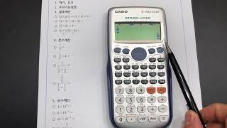 카시오 계산기사용방법 Fx-570es