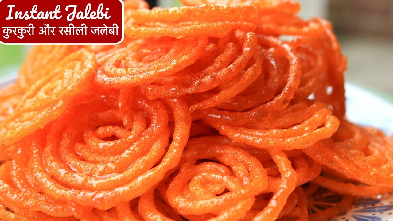 Instant Jalebi Recipe क रक र और रस ल जल ब Crispy And Juicy Jalebi Yeast Free Jalebi Recipe Youtube