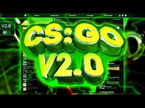 CS:GO v2.0 | МОДИФИКАЦИЯ КЛИЕНТА | КРАСИВЫЙ ИНТЕРФЕЙС