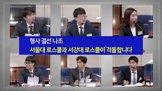제11회 가인 법정변론 경연대회 5(서울대 VS 서강대…