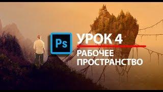 photoshop для начинающих УРОК 4- РАБОЧЕЕ ПРОСТРАНСТВО
