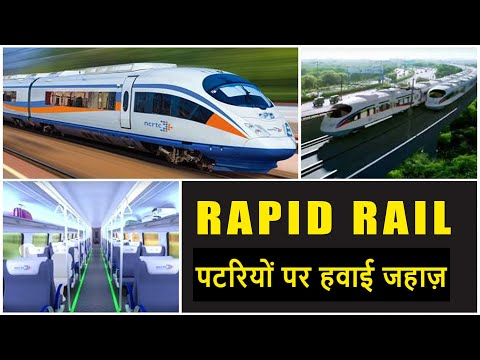 Rapid Rail | Delhi Meerut Rapid Rail Corridor | Mega Proejcts In India