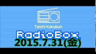 2015年7月31日 (金曜日) 国分太一 Radio Box TOKIOの国分太...