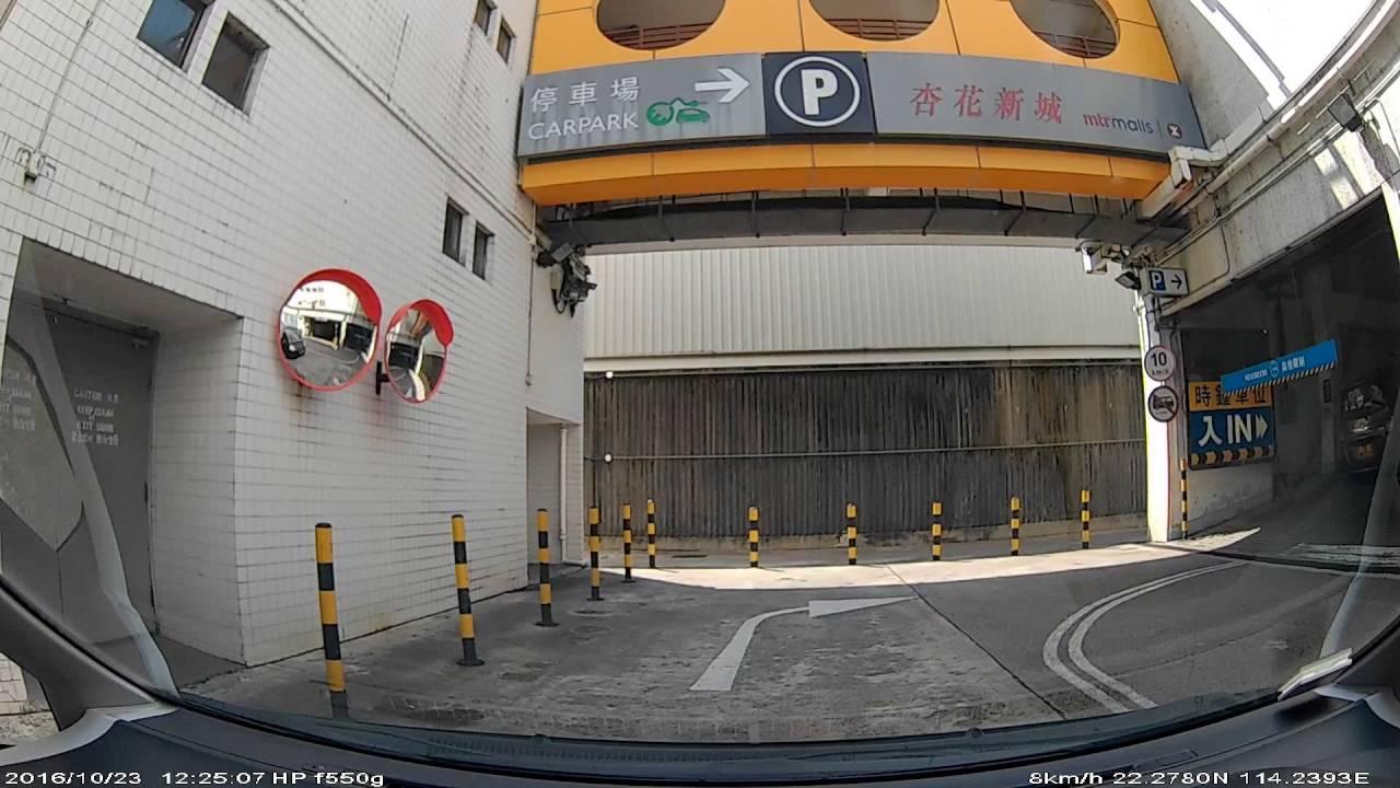 香港泊車好去處 - 杏花新城(西翼)停車場 (入) - YouTube