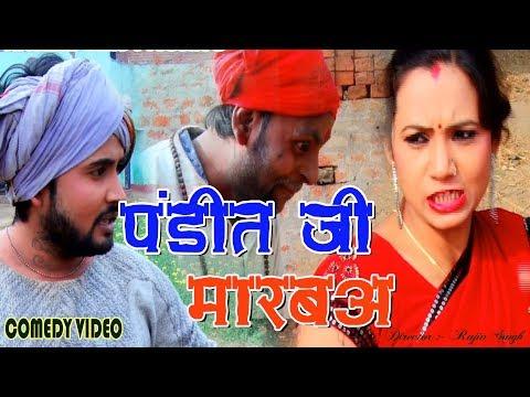 2018 Ka खतरनाक Bhojpuri पंडित   Pandit Ji Maroge   funny Whatsapp Video - Full HD 2018