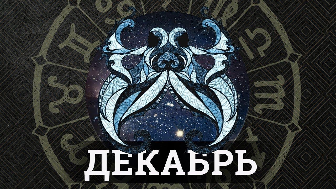 СТРЕЛЕЦ. Тароскоп на Декабрь 2018 от Полланы.