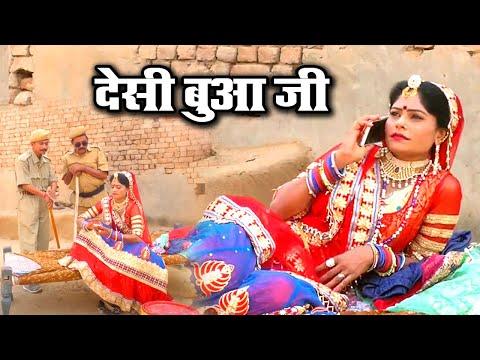 Desi Buaa Ji - New Marwadi Comedy Video - Rajasthani Hits Movie 4 U