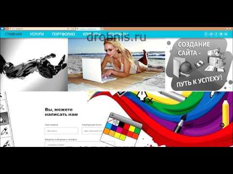 Создание, разработка и веб дизайн сайта в Челябинске - Веб студия Яблочко