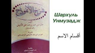 Шархуль Унмузадж Грамматика Арабского языка 5 урок