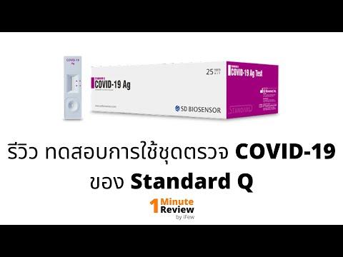 รีวิว ชุดตรวจ COVID-19 แบบรวดเร็ว (Rapid Antigen) ยี่ห้อ Standard Q ของเกาหลี   1+ Minute Review