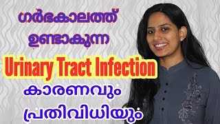 Urinary Tract Infection during pregnancy in malayalam. Pregnancy Lactation Series # 6
