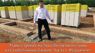 видео Какой фундамент выбрать для дома из газобетона, ширина